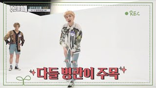 Baixar [Weekly Idol EP.362] The super fast dance performance that A.C.E can not take her eyes off!