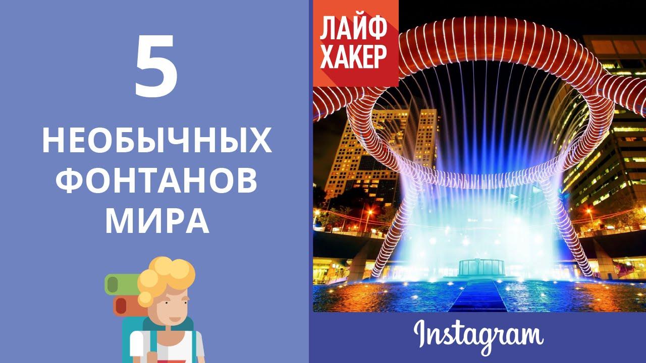 5 необычных фонтанов мира | Лайфхакер