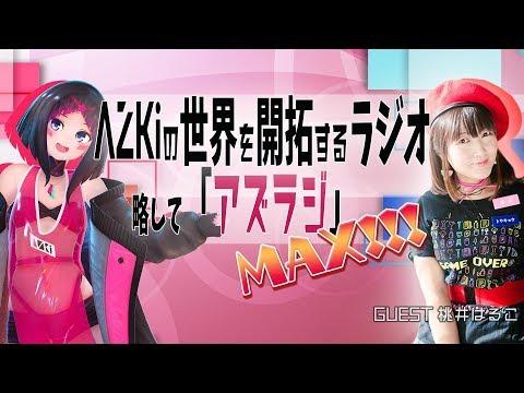 【#16 GUEST:桃井はるこ】AZKiの世界を開拓するラジオ 略して「アズラジ」MAX!