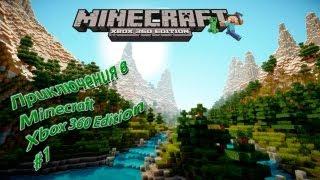 Приключения в Minecraft Xbox 360 Edition #1[Привет, новый мир!]