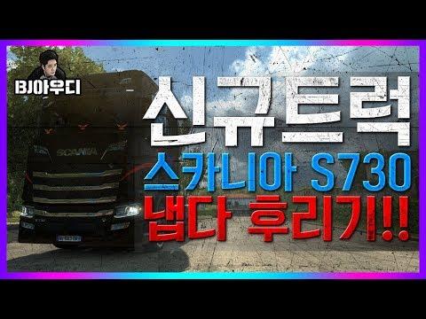 [유로트럭] 1.30업뎃 신규트럭 스카니아 S730 냅따 후리기!! BJAudi Euro Truck Simulator 2 New Truck Scania S730 Review