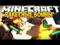Minecraft Ракетные войны - Missile Wars Mini Game