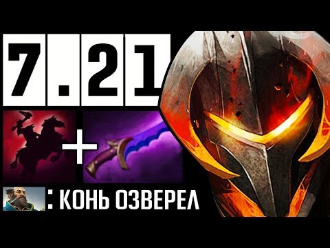 НОВАЯ КЕОС В ПАТЧ 7.21   CHAOS KNIGHT DOTA 2 thumbnail