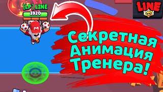 Секретная анимация Тренера Майка! Новости Лайна | Обнова  бравл старс