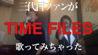 Cover images TIME FLIES/ACE OF SPADES×PKCZ ®️ feat.登坂広臣 歌ってみちゃった。