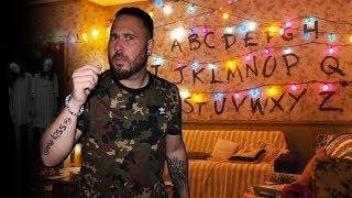 STRANGER THINGS HOUSE AT 3AM - SISTER SISTER GAME IN THE UPSIDE DOWN | OmarGoshTV