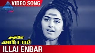 Annai Abirami Tamil Movie Songs | Illai Enbar Video Song | KR Vijaya | Sivakumar | Pyramid Music
