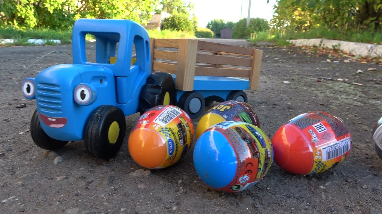 Синий трактор едет к нам и везет машинки