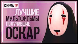 ЛУЧШИЕ АНИМАЦИОННЫЕ ФИЛЬМЫ 21 ВЕКА (мультфильмы) получившие ОСКАР