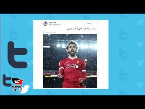 بعد تألق صلاح أمس ..مغردو تويتر:«جماهير ليفربول هايصوموا رمضان معانا »  - نشر قبل 21 ساعة