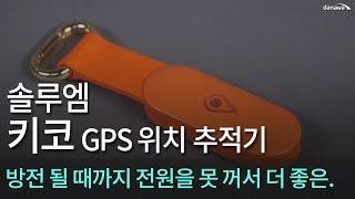 솔루엠 키코 GPS 위치 추적기 - 아이들이나 반려동물…