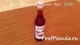 видео Сироп Monin Корица