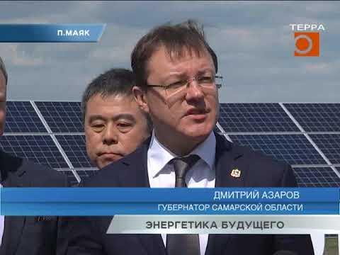 Запуск солнечной электростанции и Азаров. Пусть всегда будет солнце
