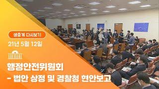 [국회방송 생중계] 행정안전위원회-법안 상정 및 경찰청…