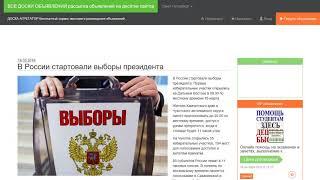 видео Доска объявлений Чукотского АО