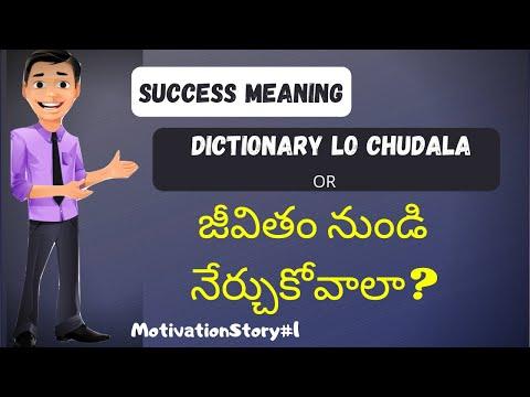 Success ante Dictionary