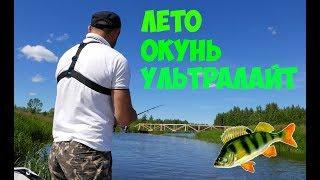 Лето. Окунь. Ультралайт. Один июльский день рыболова на реке и Чудском озере.
