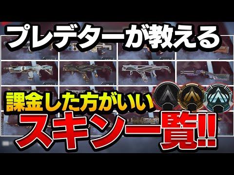 【APEX-Legends-】着けるだけで撃ち合いが強くなるスキンを紹介します。