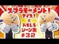 スプラトゥーン2ナイス!&おもしろシーン集 スプラモーメント! part32