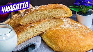 Итальянский хлеб чиабатта рецепт выпечки ПРОСТОЙ ВКУСНЕЙШАЯ ciabatta Домашний хлеб в духовке
