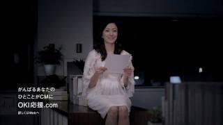 CM 菅野美穂 OKI「朗読」篇 サントリー 角ハイボール「はじまり」篇 htt...