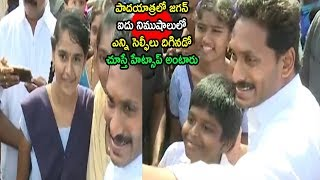 YS Jagan Prajasankalapayatra At kakinada rural Fans Selfie Craze Re...