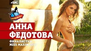Miss MAXIM | Финалистка Анна Федотова в огнеопасной фотосессии с дровами!