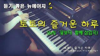 토토의 즐거운 하루/tvN '꽃보다 할배' 삽입곡BGM/기분좋아지는 음악/듣기좋은 피아노곡/뉴에이지 피아노