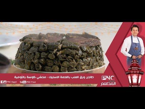 طاجن ورق العنب باللحمة الاستيك للشيف محمد حامد | المطعم PNC FOOD