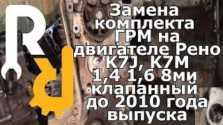 Замена ремня ГРМ на  Логан 1,4-1,6 8 V .-Timing belt replacement on the Renault 1.4-1.6 8 valve(Замена комплекта ГРМ на Рено Логан на двигателе K7J K7M до 2010 г.в. ДЛЯ УДОБСТВА ПОКАЗАЛИ НА СНЯТОМ ДВС САМ ПРОЦЕ..., 2014-10-11T12:26:20.000Z)