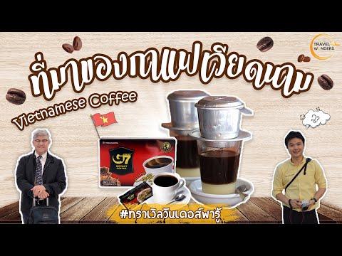 """ที่มาของกาแฟเวียดนาม """"Vietnamese Coffee"""" #ทราเวิลวันเดอส์พารู้ EP.3"""