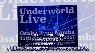 Japan News: 9月15日に大阪・Zepp Nambaで行われるUnderworldのライブに...