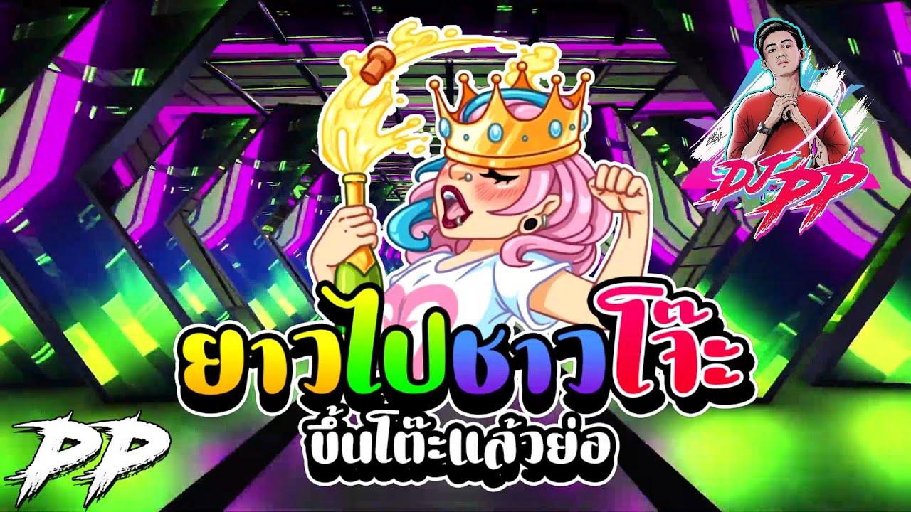 """#เพลงตื๊ดเปิดในผับ """"ยาวไปชาวโจ๊ะ ขึ้นโต๊ะแล้วย่อ""""   DJ PP THAILAND REMIX"""