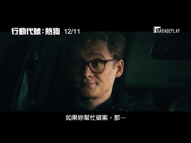 《無聲救援》馬提亞斯史維克福化身「凸槌」無腦警官!【行動代號:熱狗】電影預告 12月11日 (五) 凸槌大行動