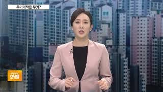 """홍남기 """"추가 대책 강…"""
