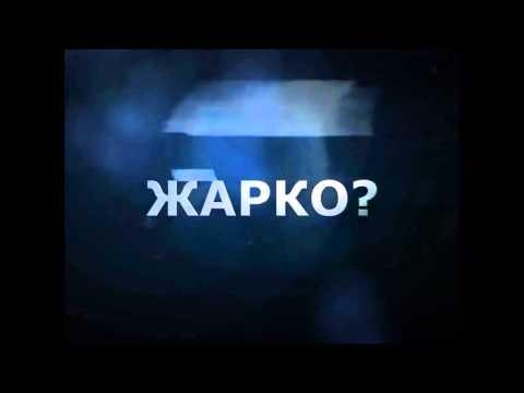Жарко? кондиционеры в Краснодаре «Split 93»из YouTube · Длительность: 21 с  · Просмотры: более 1.000 · отправлено: 16-11-2015 · кем отправлено: Split 93 Krasnodar