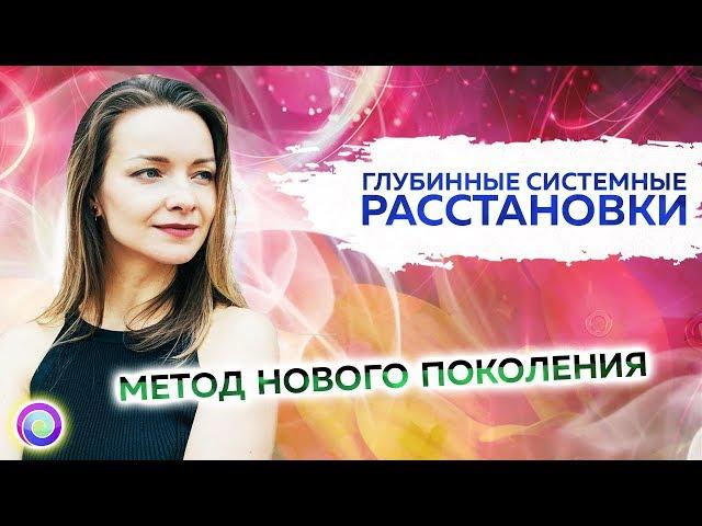 ГЛУБИННЫЕ СИСТЕМНЫЕ РАССТАНОВКИ: метод нового поколения для работы с собой — Анна Бернухова