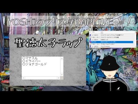 YOSHIのフリスタRAP LIVE!!