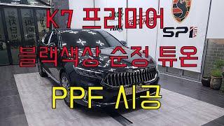 K7 프리미어 화이트 기아 튜온 순정 생활보호필름 PP…