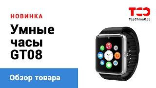 Часы GT08 - недорогие Smart Watch(Часы gt08 - это недорогие умные часы, которые имеют сходство с известными SMART WATCH от Apple, но работают под управле..., 2015-08-23T19:40:42.000Z)