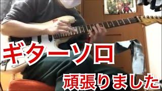 稲葉浩志 - 羽 【GUITAR COVER】