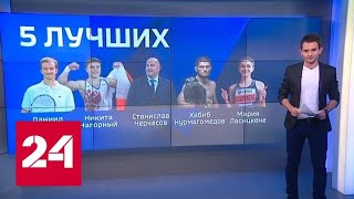 Пятерка лучших: главные герои года в российском спорте - Россия 24