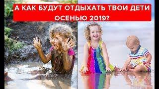 Отдых на детские каникулы осень 2019 - куда выгодно поехать?