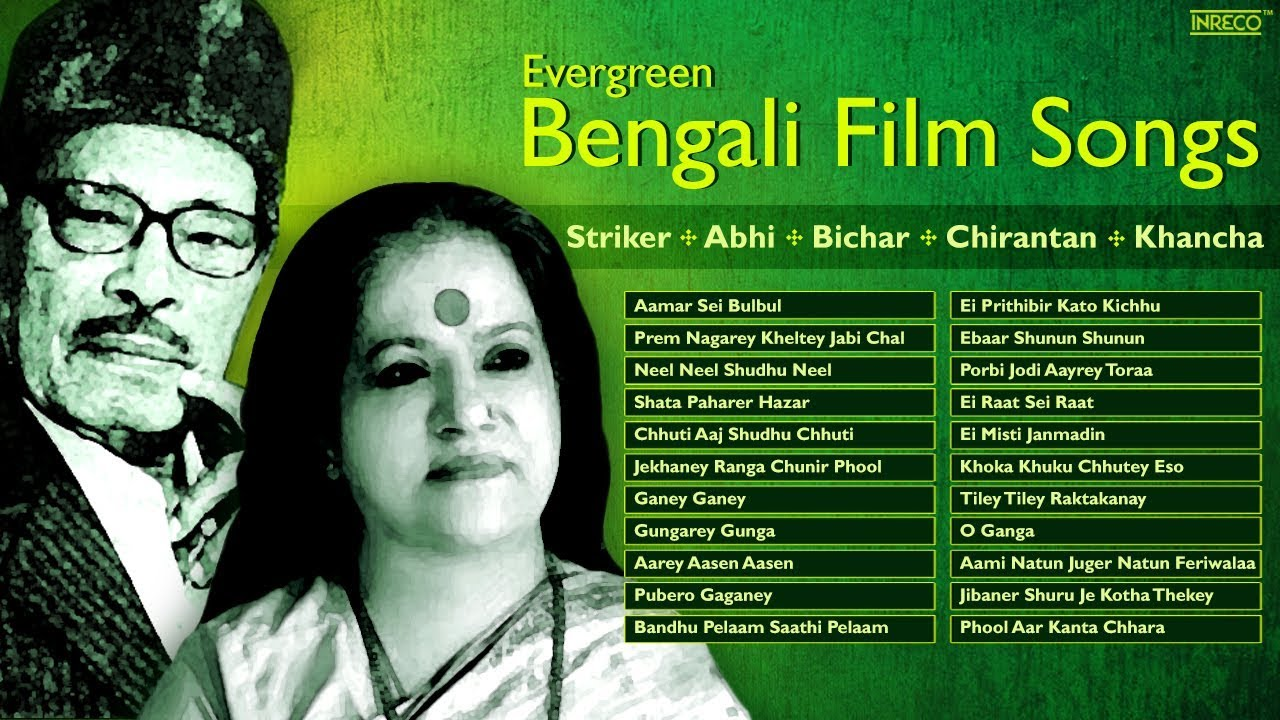 Superhit Bengali Film Songs | Manna Dey | Arati Mukherjee | Hemanta  Mukherjee | Haimanti Shukla by Hindusthan Record Bengali