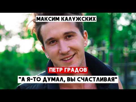 """Максим Калужских - """"А я то думал, вы счастливая"""". (Петр Градов)"""