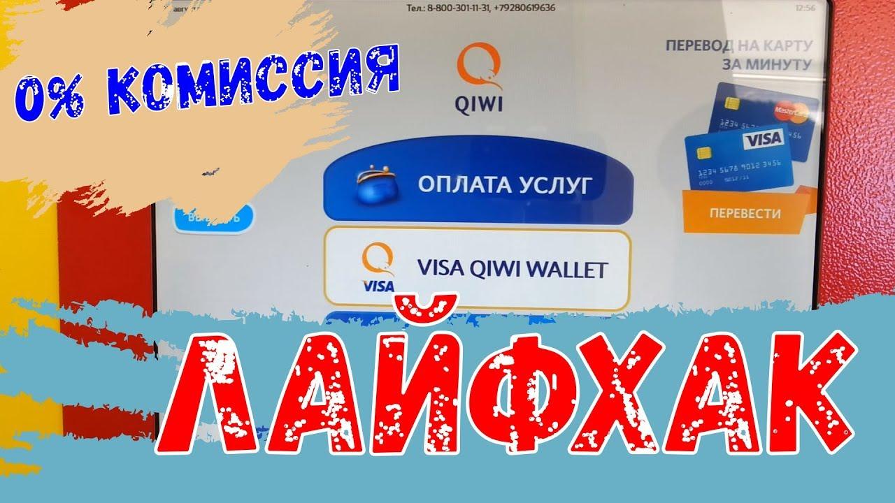 как положить деньги на qiwi кошелек через терминал без комиссии локобанк заявка на кредит