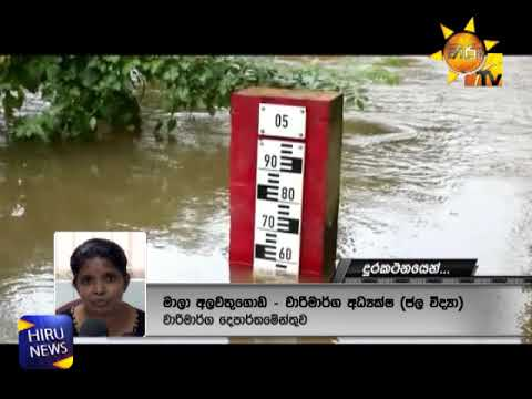 The threat to the Kalu River has risen - 23-05-2018