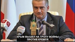 Крым вышел на тропу войны против Кремля