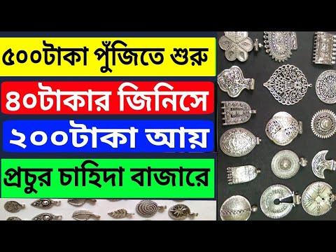 পুঁজি মাত্র ৫০০টাকা | ৪০টাকার জিনিসে ২০০টাকা আয় | Small Investment Business Ideas Artificial Jewelry