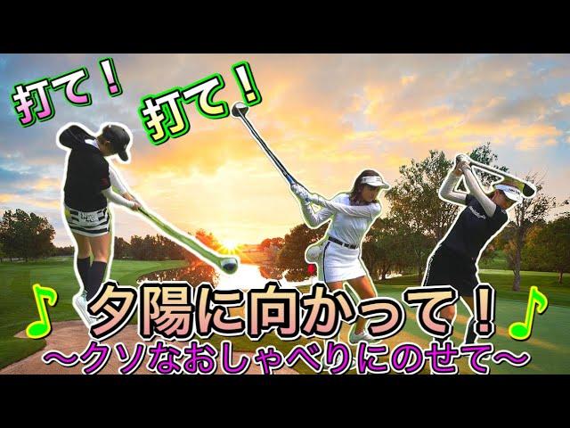 ザ・ラスト Summer!~美女と珍獣の最後の夏論争!
